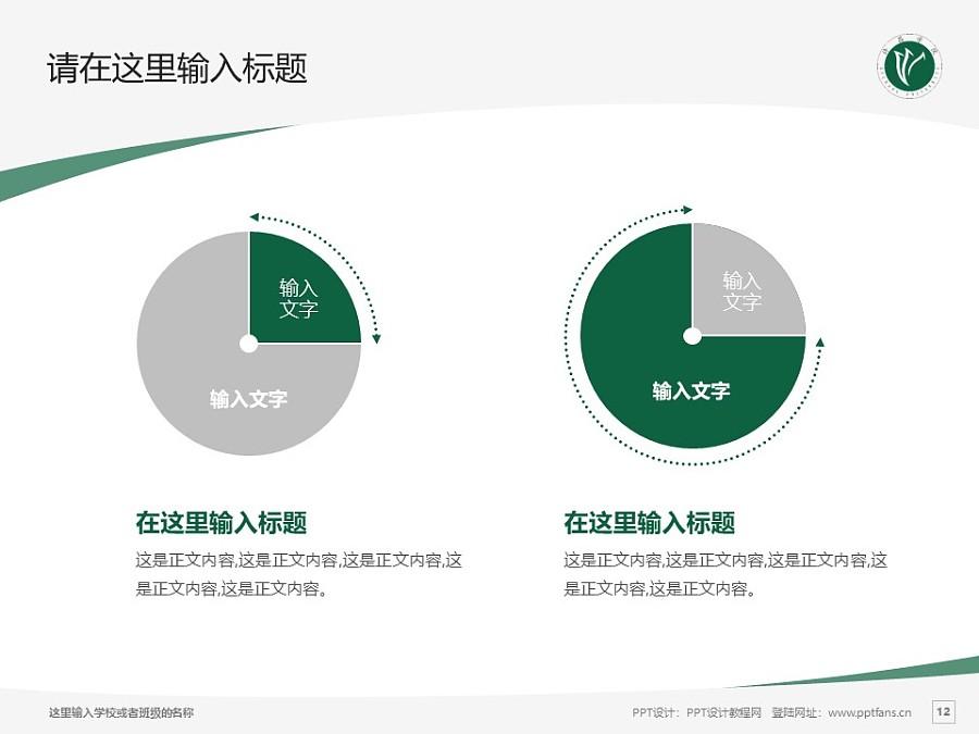 许昌学院PPT模板下载_幻灯片预览图12