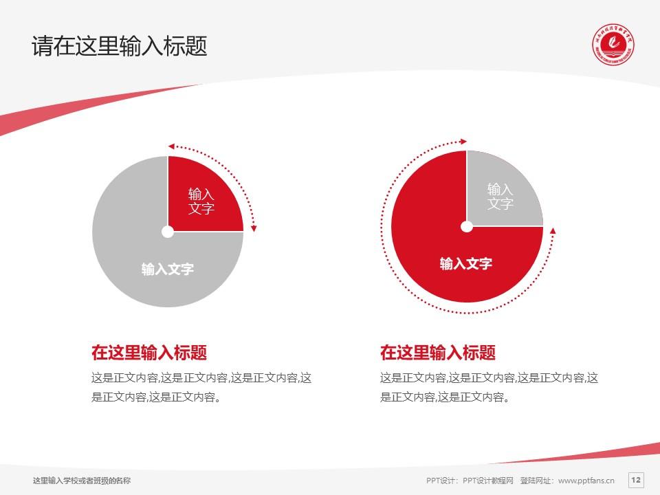 湖南科技经贸职业学院PPT模板下载_幻灯片预览图12