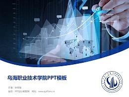烏海職業技術學院PPT模板下載
