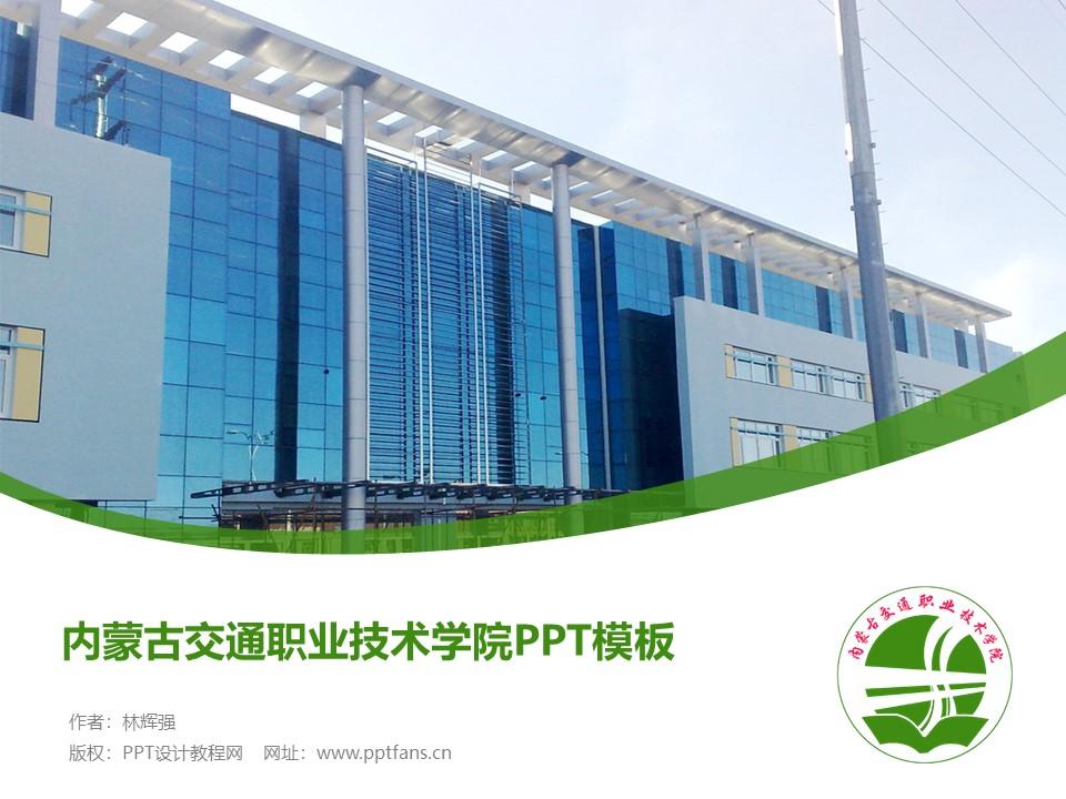 内蒙古交通职业技术学院PPT模板下载_幻灯片预览图1