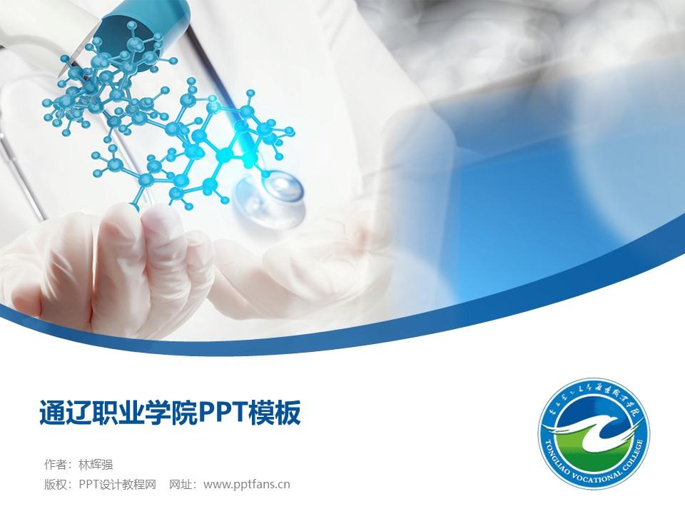 通辽职业学院PPT模板下载_幻灯片预览图1