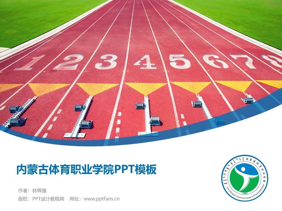 内蒙古体育职业学院PPT模板下载_幻灯片预览图1