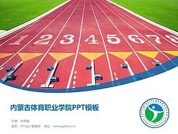 內蒙古體育職業學院PPT模板下載