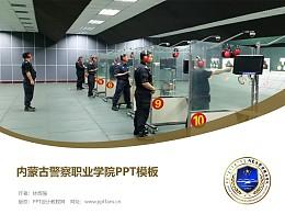 內蒙古警察職業學院PPT模板下載