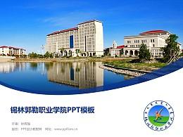 錫林郭勒職業學院PPT模板下載