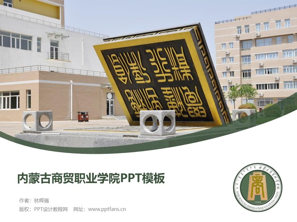 内蒙古商贸职业学院PPT模板下载_幻灯片预览图1