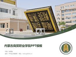 内蒙古商贸职业学院PPT模板下载