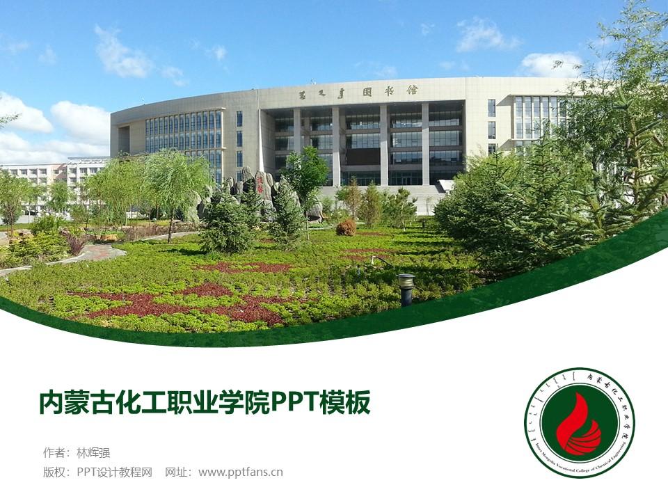 内蒙古化工职业学院PPT模板下载_幻灯片预览图1