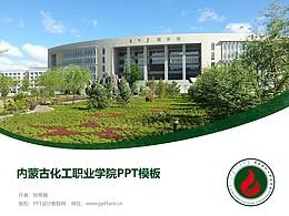 內蒙古化工職業學院PPT模板下載