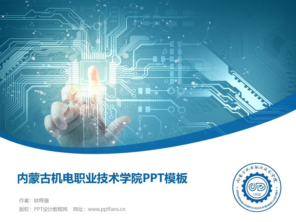 内蒙古机电职业技术学院PPT模板下载_幻灯片预览图1