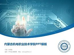 內蒙古機電職業技術學院PPT模板下載