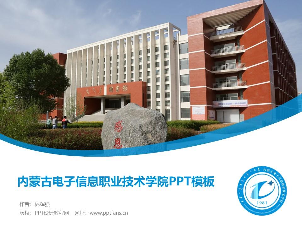 内蒙古电子信息职业技术学院PPT模板下载_幻灯片预览图1