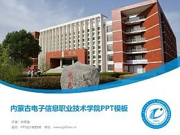 内蒙古电子信息职业技术学院PPT模板下载