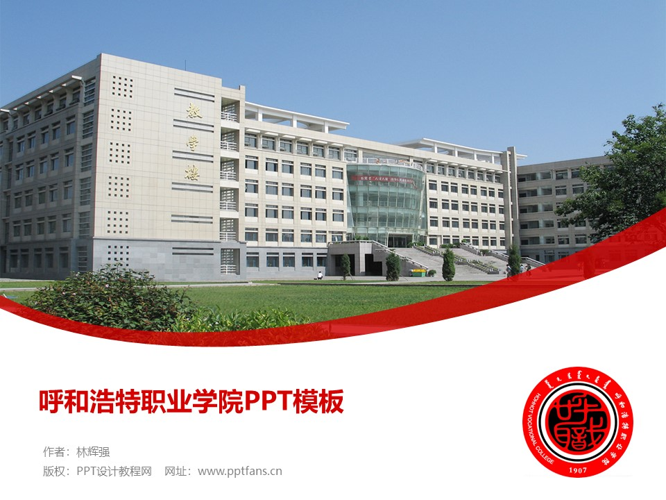 呼和浩特职业学院PPT模板下载_幻灯片预览图1