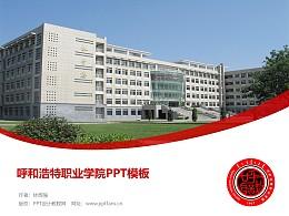 呼和浩特職業學院PPT模板下載