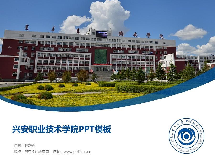 兴安职业技术学院PPT模板下载_幻灯片预览图1