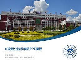 兴安职业技术学院PPT模板下载