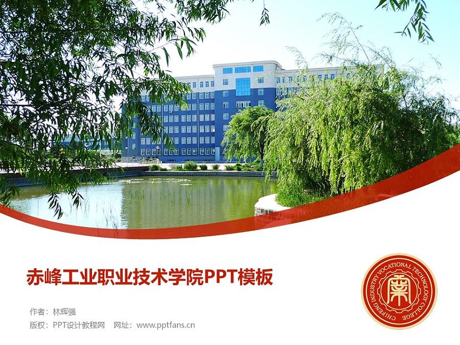 赤峰工业职业技术学院PPT模板下载_幻灯片预览图1