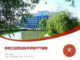 赤峰工業職業技術學院PPT模板下載
