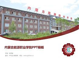 內蒙古能源職業學院PPT模板下載