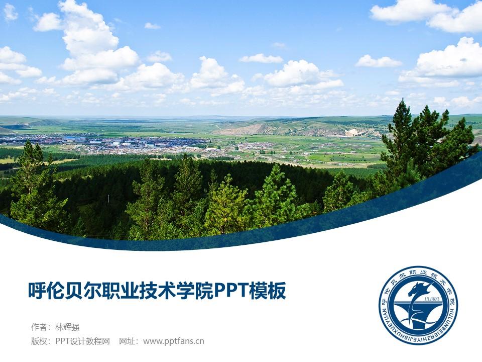 呼伦贝尔职业技术学院PPT模板下载_幻灯片预览图1