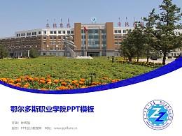 鄂尔多斯职业学院PPT模板下载