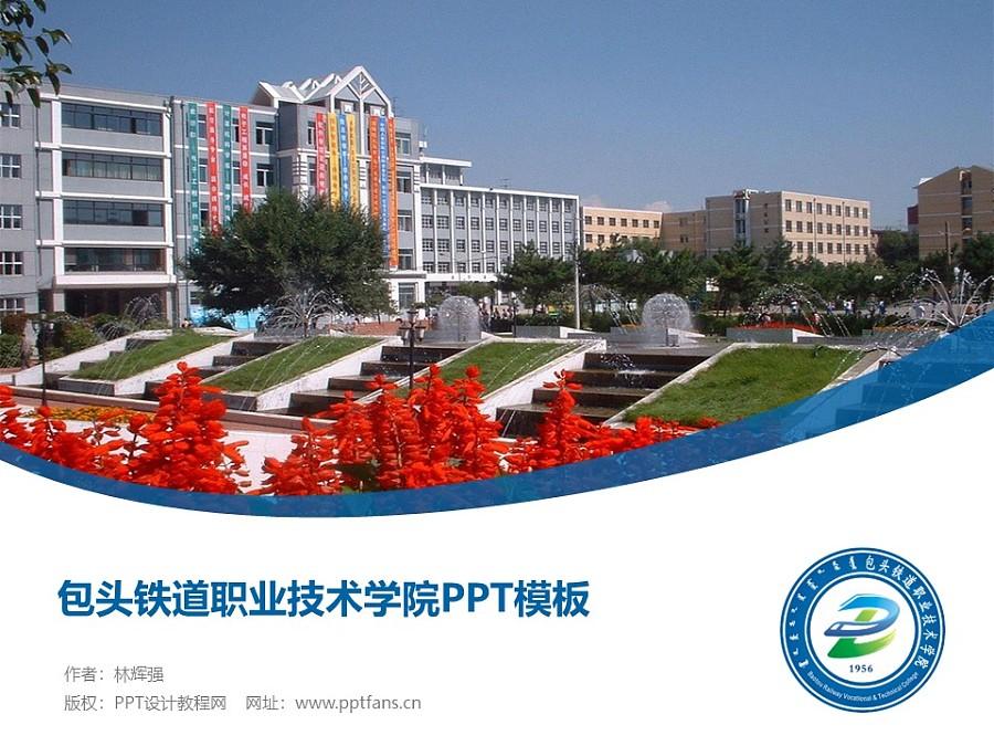 包头铁道职业技术学院PPT模板下载_幻灯片预览图1