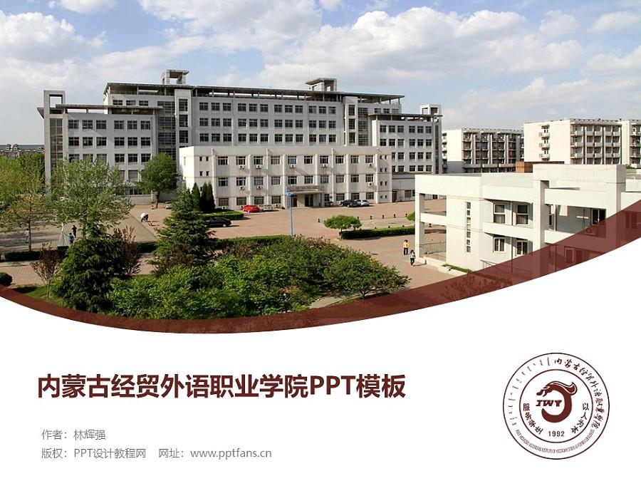 内蒙古经贸外语职业学院PPT模板下载_幻灯片预览图1