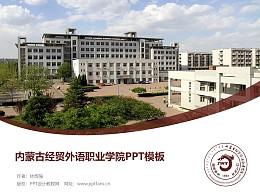内蒙古经贸外语职业学院PPT模板下载