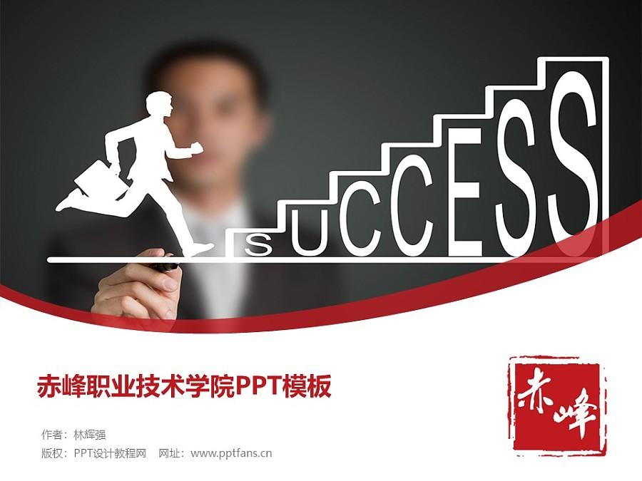 赤峰职业技术学院PPT模板下载_幻灯片预览图1