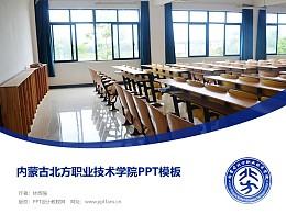 内蒙古北方职业技术学院PPT模板下载