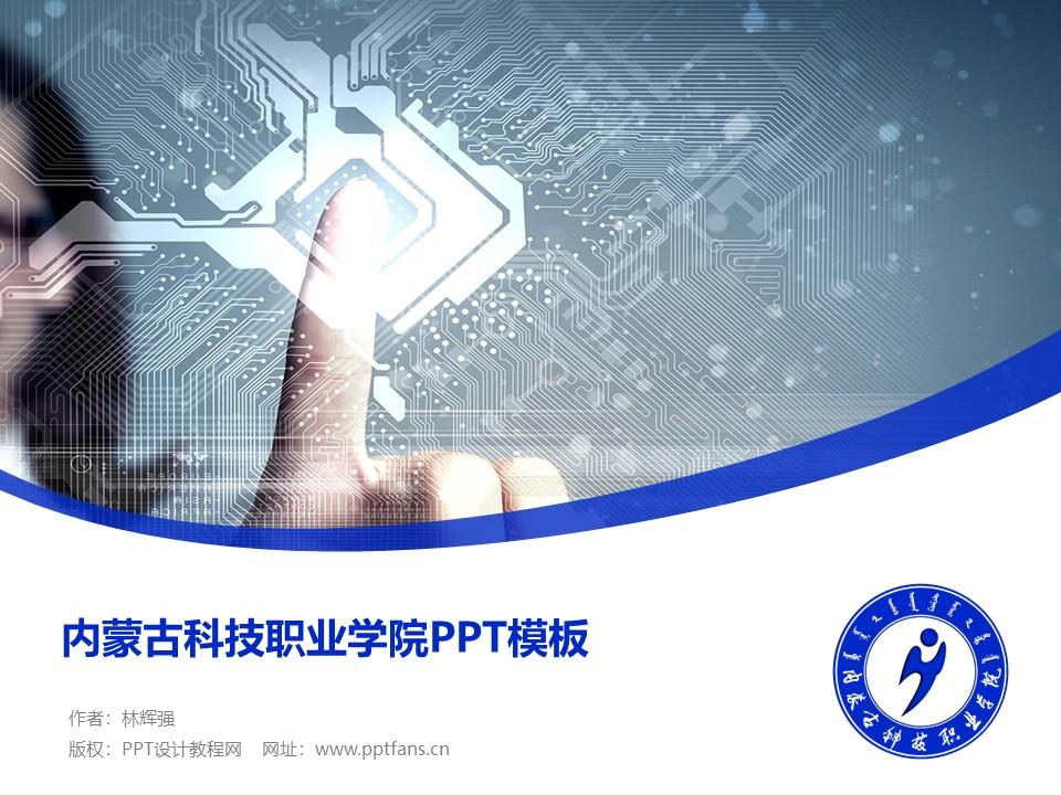 内蒙古科技职业学院PPT模板下载_幻灯片预览图1