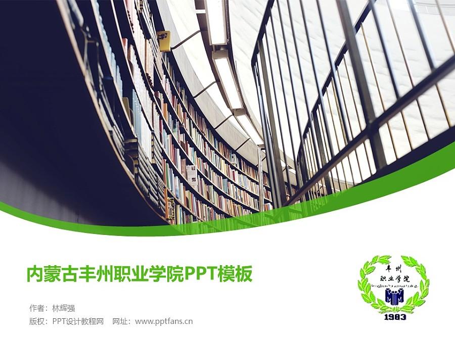 内蒙古丰州职业学院PPT模板下载_幻灯片预览图1