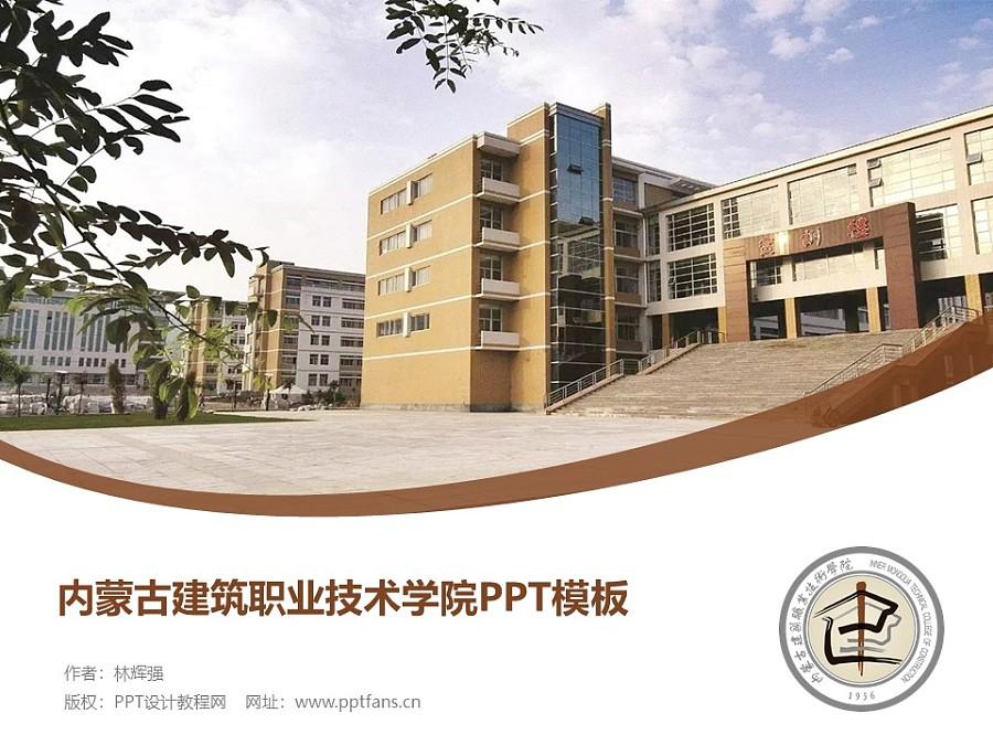 内蒙古建筑职业技术学院PPT模板下载_幻灯片预览图1