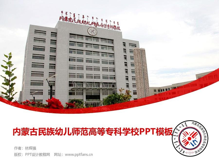 内蒙古民族幼儿师范高等专科学校PPT模板下载_幻灯片预览图1