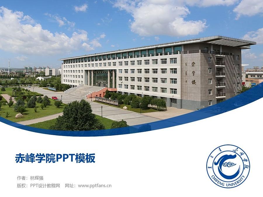赤峰学院PPT模板下载_幻灯片预览图1
