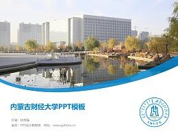 内蒙古财经大学PPT模板下载