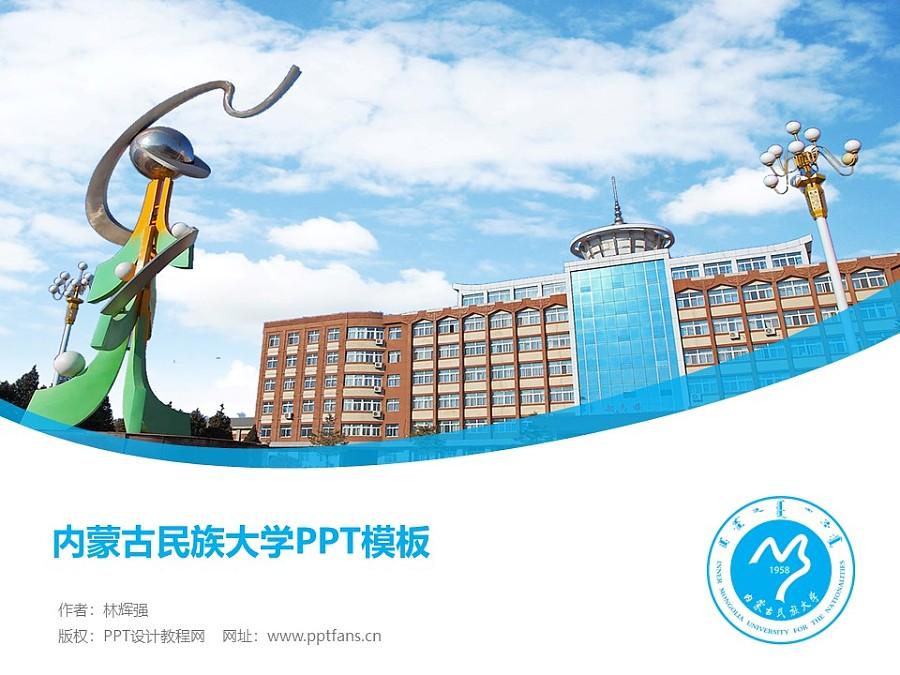 内蒙古民族大学PPT模板下载_幻灯片预览图1