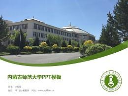 内蒙古师范大学PPT模板下载