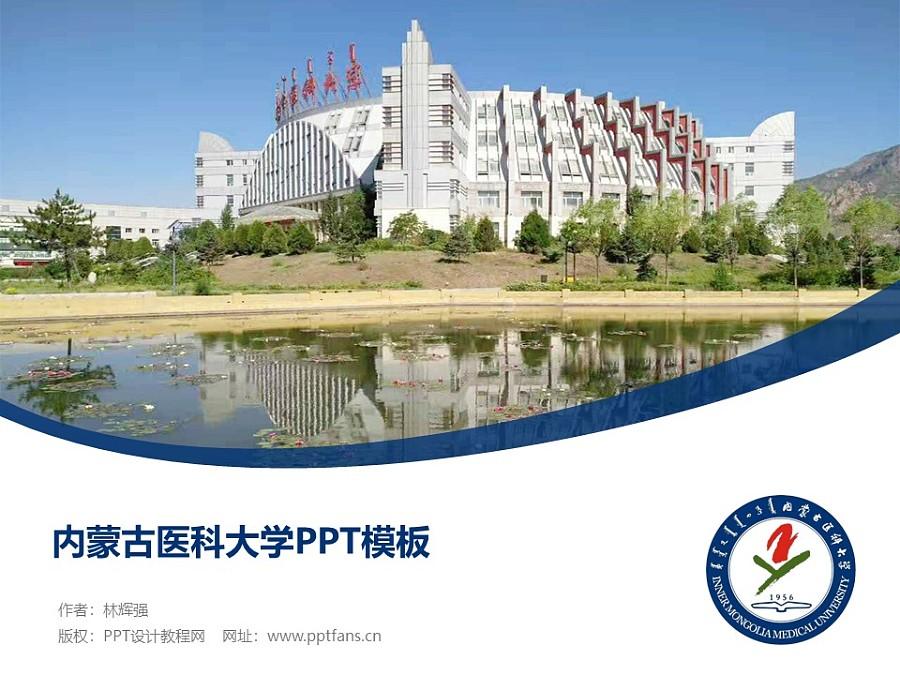 内蒙古医科大学PPT模板下载_幻灯片预览图1