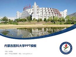 内蒙古医科大学PPT模板下载