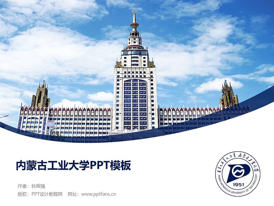 内蒙古工业大学PPT模板下载_幻灯片预览图1
