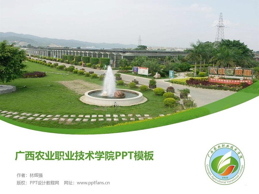 广西农业职业技术学院PPT模板下载_幻灯片预览图1