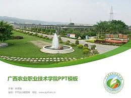 廣西農業職業技術學院PPT模板下載