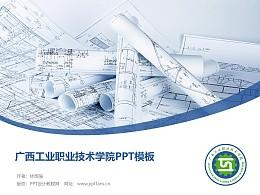 廣西工業職業技術學院PPT模板下載