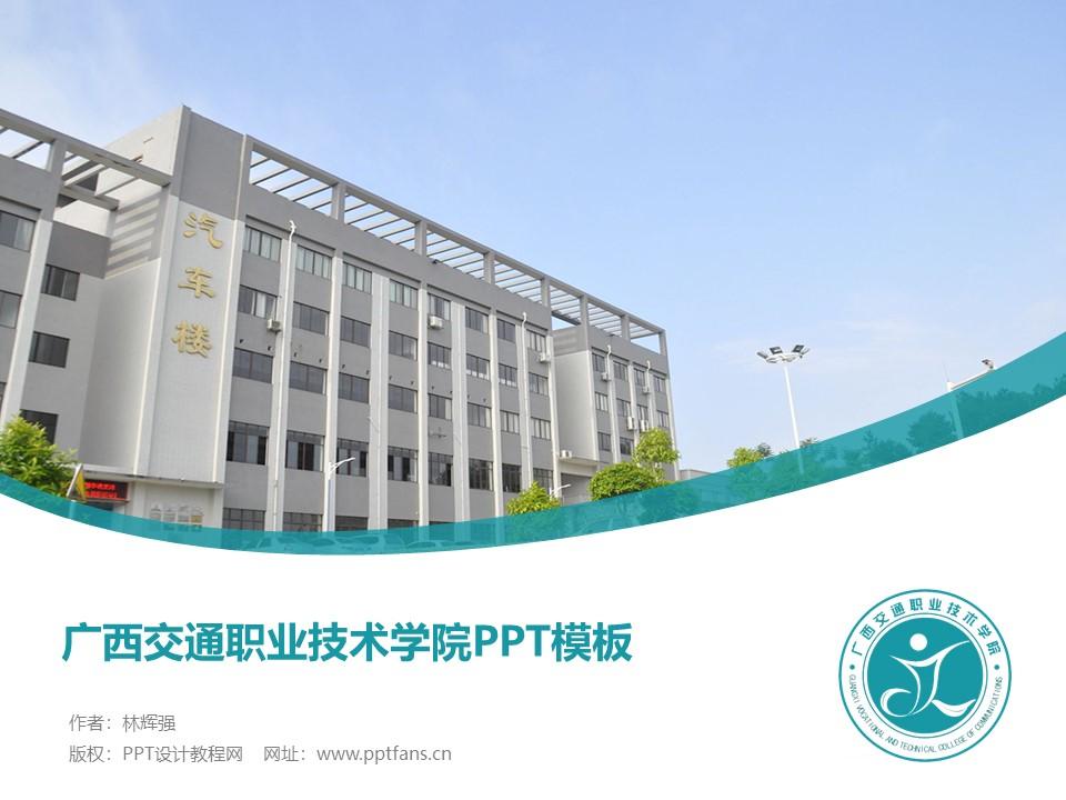 广西交通职业技术学院PPT模板下载_幻灯片预览图1