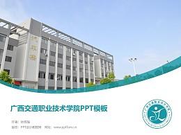 广西交通职业技术学院PPT模板下载