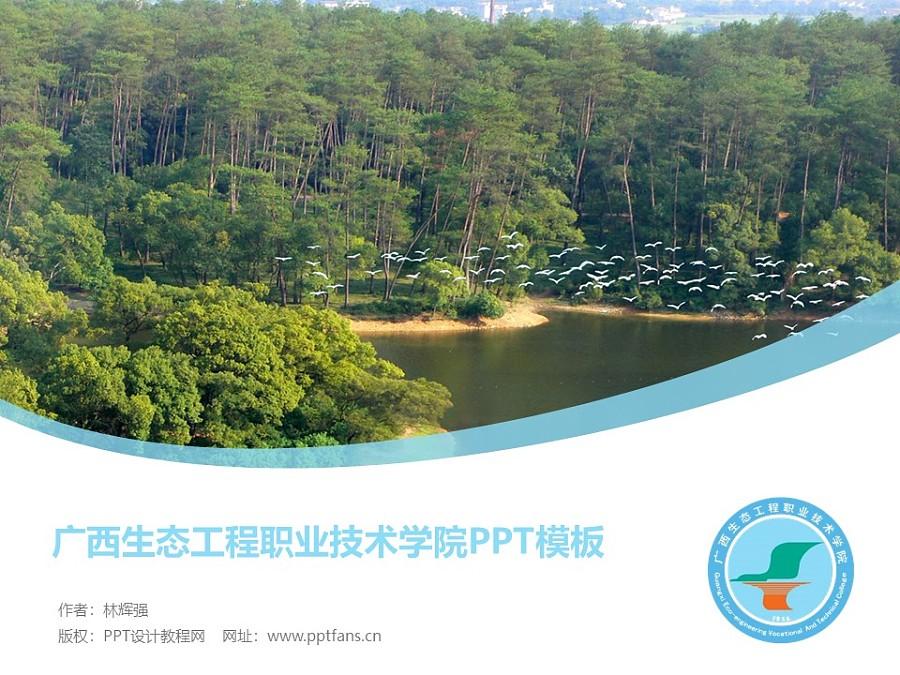 广西生态工程职业技术学院PPT模板下载_幻灯片预览图1