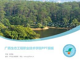廣西生態工程職業技術學院PPT模板下載