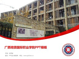 廣西培賢國際職業學院PPT模板下載